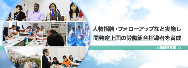 Invite promising trade union leaders and give opportunities to learn about Japanese Trade Union Movement and Industrial Relations.