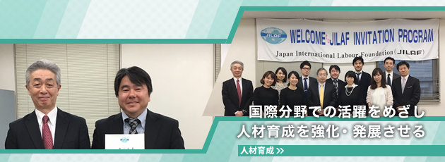 Train Japanese Junior trade union leaders to be able to work internationally in the field of labour.